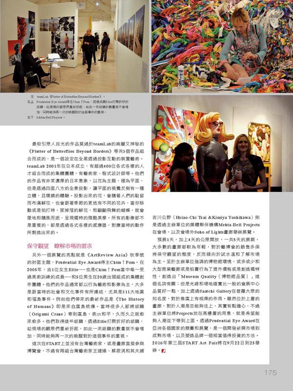 Art Investment 2015년 10월_인터뷰1_Page_5.jpg